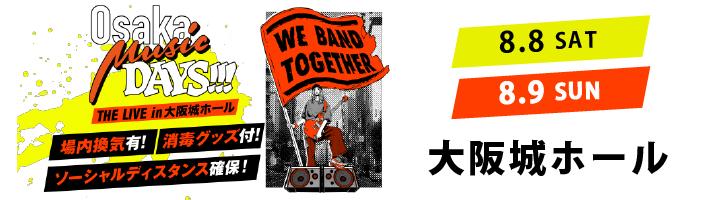 Osaka-Music-DAYS!!!