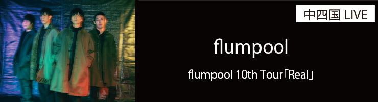 flumpool-サブクローズアップ