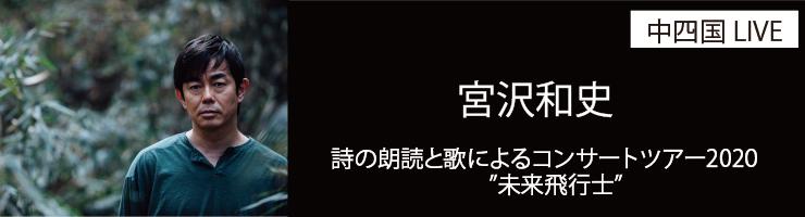 宮沢和史-サブクローズアップ