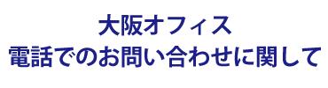大阪オフィスおしらせバナー