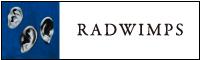 RADWIMPSバナー
