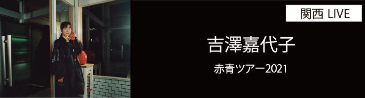 吉澤嘉代子-サブクローズアップ