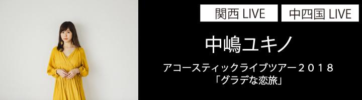中嶋ユキノ-サブクローズアップ