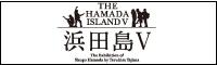 浜田島バナー