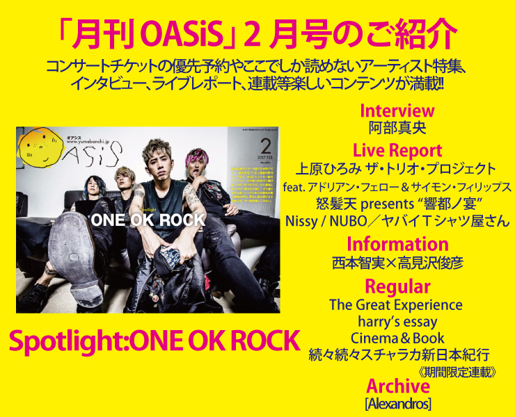 OASIS-TOP201702