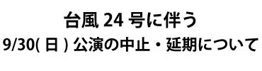 台風24号おしらせ
