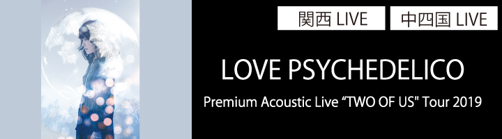 LOVE-PSYCHEDELICO-サブクローズアップ