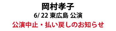岡村孝子-おしらせ