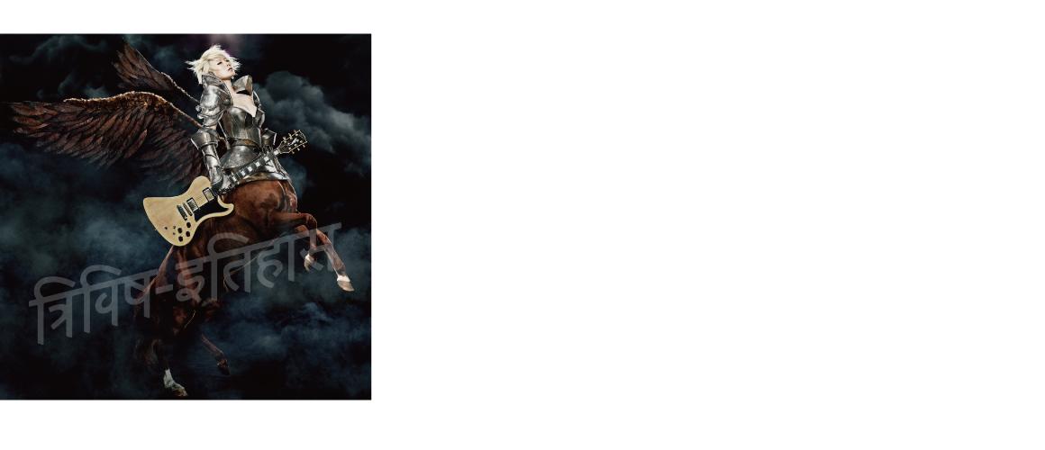 椎名林檎-三毒史(通常)
