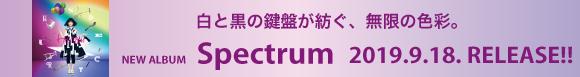 上原ひろみ-Spectrumバナー
