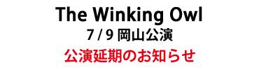 The Winking Owl-延期おしらせバナー