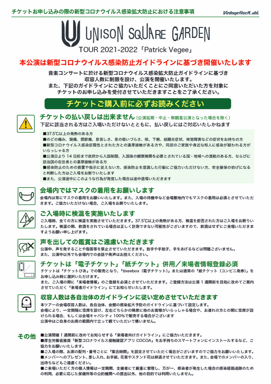 USG_PV購入前ガイドライン